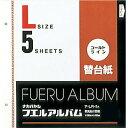 【ナカバヤシ】 ゴールドライン替台紙 Lサイズ 5枚 ア-LR-5A 【アルバム】 【アルバム替台紙(リフィル)】
