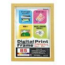 【ナカバヤシ】 デジタルプリントフレーム B5/A5 フ-D...