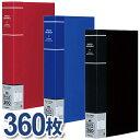 フォトグラフィリア L判サイズ360枚収納可能 PHL-1036