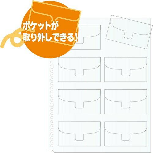 【ナカバヤシ】 Classimo【クラッシモ】 多目的8ポケット CLAS-01R-12 【アルバム】 【アルバム関連商品】