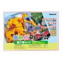 【ナカバヤシ】 樹脂製 画用紙フレーム 四ツ切 ピンク フ-GFP-201-P 【アルバム】 【フォトフレーム】