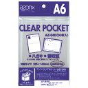 【セキセイ】 アゾン クリアポケット A6 AZ-540-0...