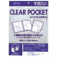 【セキセイ】 アゾン クリアポケット マガジンサイズ AZ-575L-00 【ファイル】 【クリアポケット】