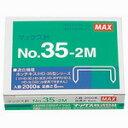【J477241】【マックス】ホッチキス針 NO.35-2M【文具雑貨】