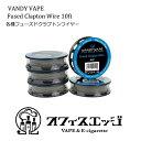 ベイプ VANDY VAPE【各種 Fused Clapton Wire 10ft】各種フューズドクラプトンワイヤー vandyvape バンディーベイプ G-44