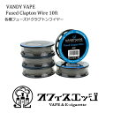 VANDY VAPE【各種 Fused Clapton Wire 10ft】各種フューズドクラプトンワイヤー vandyvape バンディーベイプ G-44