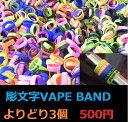 3つで500円!!カラフル 彫り文字 VAPEBAND ベイプバンド 電子たばこ vape ガラス保護