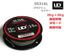 UD 正規品 SS316L ステンレスクラプトンワイヤー 温度管理&Wモード 電子タバコ用品 ビルド コイル