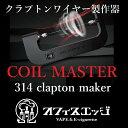 coilmaster コイルマスター 正規品 クラプトンワイヤー製作器具 【314 clapton maker】
