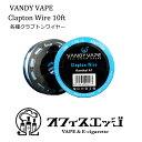 ベイプ VANDY VAPE【各種 Clapton Wire 10ft】各種クラプトンワイヤーvandyvape バンディーベイプ H-50