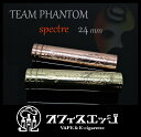 W1-02 正規品 TEAM PHANTOM【spectre 24mm】スペクトル ファントム メカニカルMOD 電子たばこ vape
