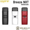 Aspire Breeze NXT KIT 1000mAh アスパイア ブリーズ ネクスト ベイプ 電子タバコ スターターキット vape mod 本体 デバイス L-7