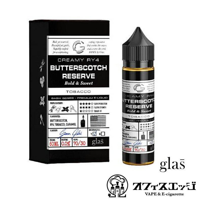 GLAS E-LIQUID【BASIXシリーズ バタースコッチリザーブ 60ml】電子タバコリキッド vape グラス【ニコチン0 タール0】 [T-62]