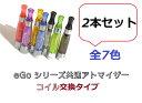 電子タバコ ego用アトマイザー シリコンキャップ付き二本セット お好きなカラー【20P23Apr16】