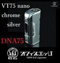 正規品 Evolv【DNA75搭載 VT75 nano クロームシルバー カラー ブイティー ナノ】hcigar vt75 single 18650専用MOD VT75ナノ