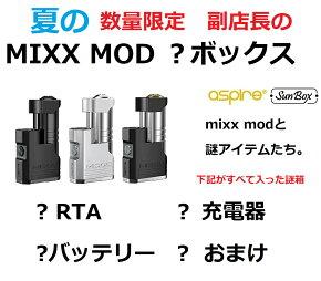 夏の謎箱 副店長チョイス Aspire×SUNBOX Mixx Mod 60W