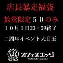 大当りあり!2周年イベント最終目玉商品!【復活!店長暴走福袋!】すべて込みで10000円也