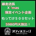 ◆暴走店長今年最後の大暴れ◆特大イベント◆クリスマス大放出企画!500セット!