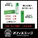 150セットのみ◆ゲリライベント◆正規品SONY VTC5+VTC6 性能使い心地?比べイベント 二本セット!