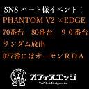 SNS PHANTOM V2 ボーナス放出 70.80.90番台放出!