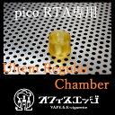 正規品 the VAPE 【PICO RTA専用 Ultem Regular Chamber】カスタマイズパーツ