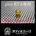 正規品 the VAPE 【PICO RTA専用 Ultem Short DT】カスタマイズパーツ