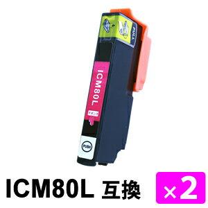 【互換インク】 ICM80L マゼンタ 増量タイプ【2本セット】
