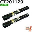 フジゼロックス用 CT201129 ブラック (CT201125の大容量) リサイクルトナーカートリッジ