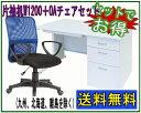 事務机 片袖机W1200+肘付きメッシュチェアセット オフィスデスクと事務椅子のセット商品 【 事務デスク 片袖 】