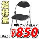 折りたたみパイプイス 8脚セット業務用 まとめ買い 折り畳み パイプ椅子