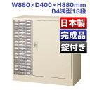 生興 コンビ書庫(プラスチック引出しタイプ・D400) W880×D400×H880 B4CG-P118S