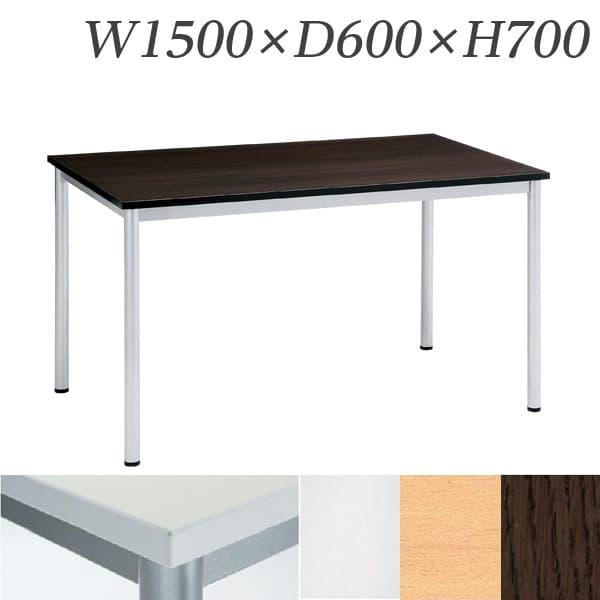 生興 テーブル MD型会議用テーブル W1500×D600×H700 4本脚タイプ MD-1560ダークブラウン欠品 5月中旬頃入荷予定 オフィス家具からオシャレ家具・激安家具まで!家具の事なら『かぐの窓口』へ♪シンプルなデザインの会議テーブル