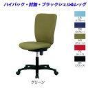 生興 JSチェアー ハイバック ブラックシェル ブラックレッグタイプ JS-35BK [黒色 いす オフィスチェア 事務用チェア オフィス用品 オフィス用 オフィス家具 チェア 椅子 イス 事務椅子 デスクチェア パソコンチェア]