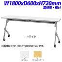 生興 STP型スタックテーブル 直線 棚板付 幕板なし W1800×D600×H720mm STP...