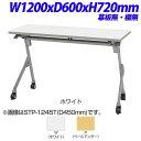 生興 STP型スタックテーブル 直線 棚板なし 幕板付 W1200×D600×H720mm STP...