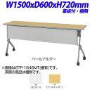 生興 STP型スタックテーブル 直線 棚板なし 幕板付 W1500×D600×H720mm STP...