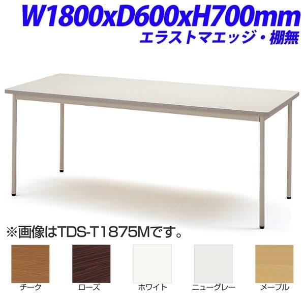【受注生産品】TOKIO TDS-Tミーティングテーブル エラストマエッジタイプ 棚無 W1800×D600×H700mm TDS-T1860M エラストマエッジタイプのミーティングテーブル