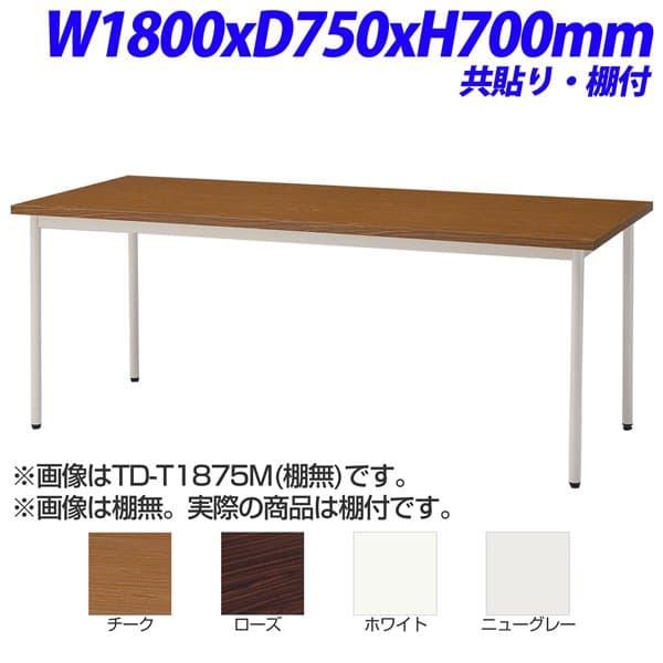 【受注生産品】TOKIO TD-Tミーティングテーブル 共貼りタイプ 棚付 W1800×D750×H700mm TD-T1875TM 便利な網棚付きのミーティングテーブル