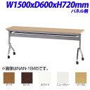 TOKIO NANホールディングテーブル パネル無 W1500×D600×H720mm NAN-1560