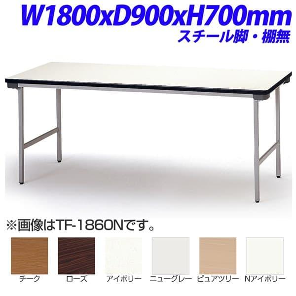 【受注生産品】TOKIO TF折り畳みテーブル スチール脚タイプ 棚無 W1800×D900×H700mm TF-1890N 折畳みの際、脚部がフレーム内に収納される折り畳みテーブル