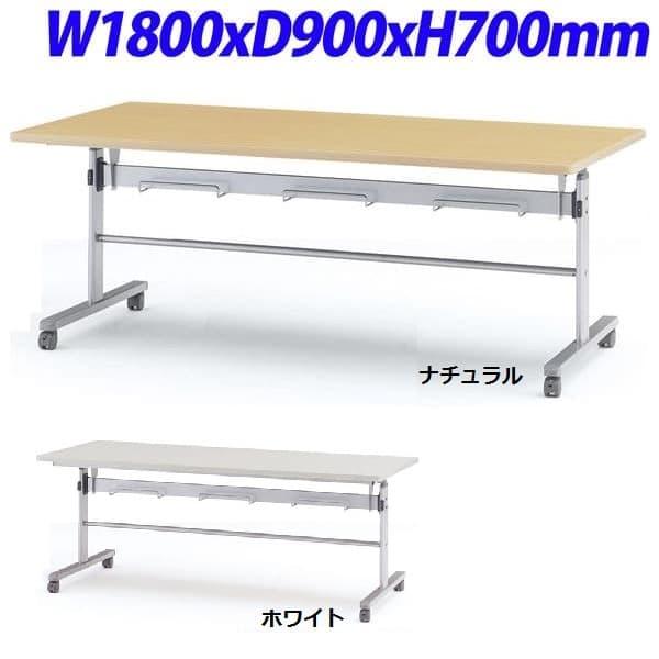 【受注生産品】TOKIO MTS-HT食堂用テーブル W1800×D900×H700mm MTS-HT1890 便利な椅子掛付きの食堂用テーブル