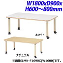 FRENZ MK福祉関連テーブル キャスタータイプ 角型 W1800×D900×H600〜800mm MK-1890C [福祉用テーブル 介...