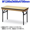 【受注生産品】TOKIO FRTレセプションテーブル 角型 ハカマ無 W1200×D600×H700mm FRT-1260