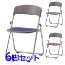 サンケイ 折りたたみ椅子 パイプイス アルミ脚 粉体塗装 座布張り 同色6脚セット SCF6