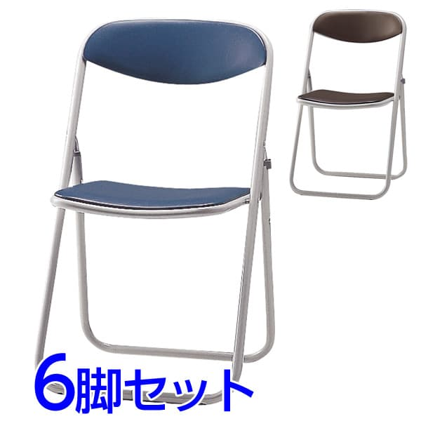 サンケイ 折りたたみ椅子 パイプイス スチール脚 粉体塗装 座幅405 ビニールレザー張り 同色6脚セット SCF03-MX 座面がアール形状で、快適な座り心地のスタンダードチェア