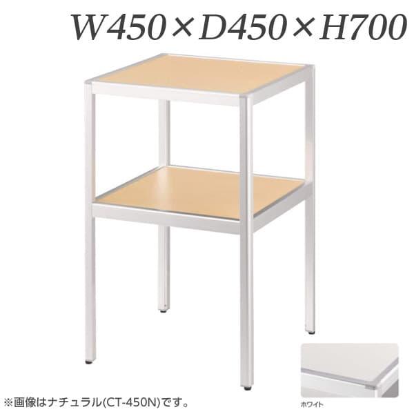 ライオン事務器 コーナーテーブル W450×D450×H700mm ホワイト CT-450W 638-67 高級感のあるアルミフレーム