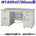 ライオン事務器 足元棚 ビジネスデスク 両机用 W1400×D700mm用 EDシリーズ ライトグレー ED-FT147D 363-18