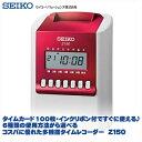 セイコー(SEIKO) 時間計算タイムレコーダー Z150 ...