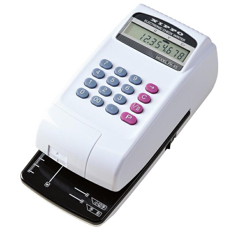 【送料無料】ニッポー<NIPPO> 電子チェックライター 10桁 FX-45 02P05Nov16