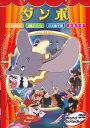 【メール便なら送料120円】DVD アニメ ワールドコレクション ダンボ WPDA-003 ワールドピクチャー 【RCP】 02P03Dec16